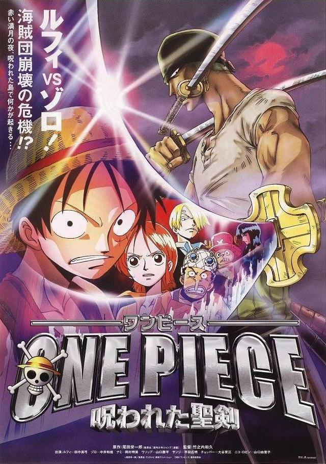 One-Piece_movie5alt.jpg